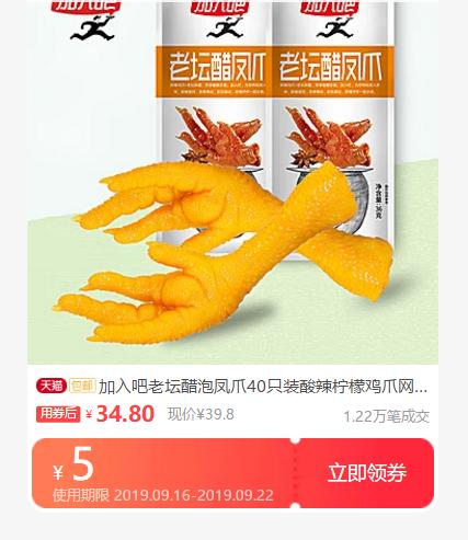 40只老坛醋泡凤爪领5元优惠券
