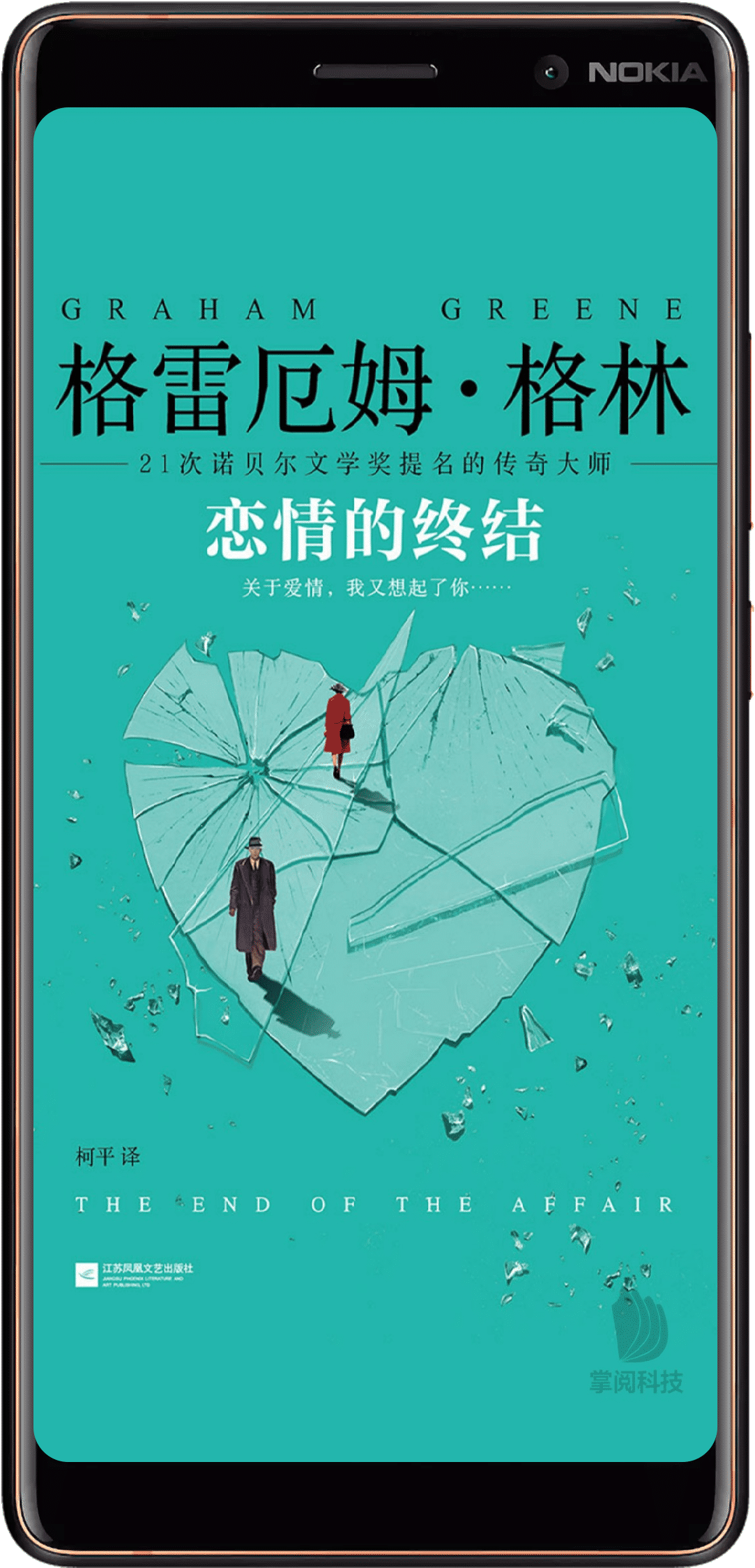 《恋情的终结[精品]》