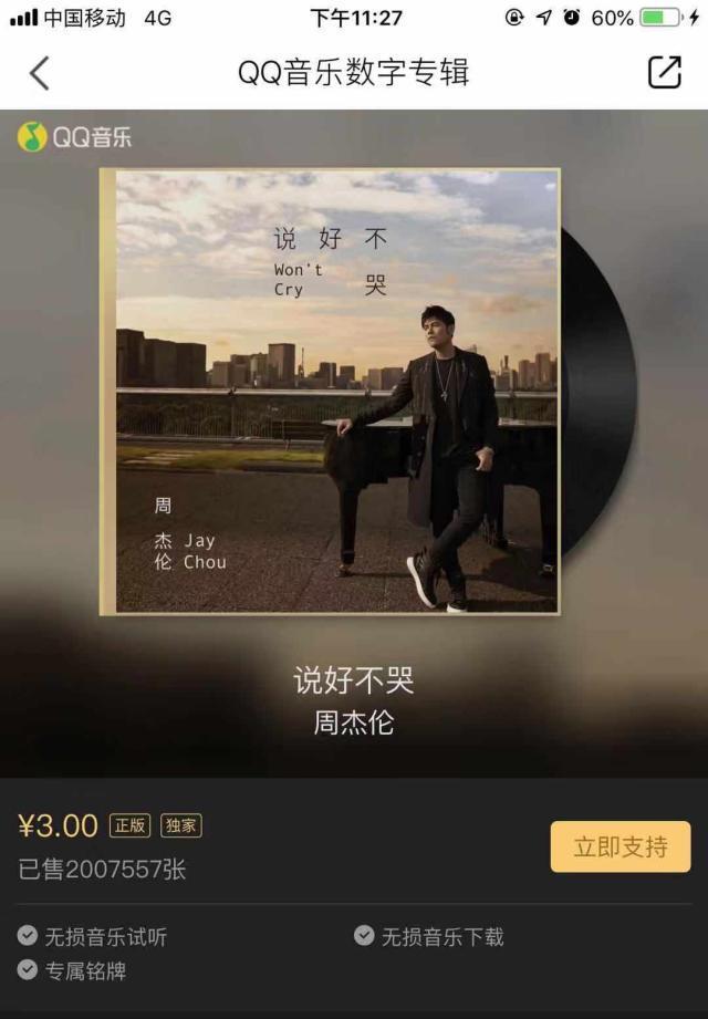 杰伦的新歌《说好不哭》MV和MP3