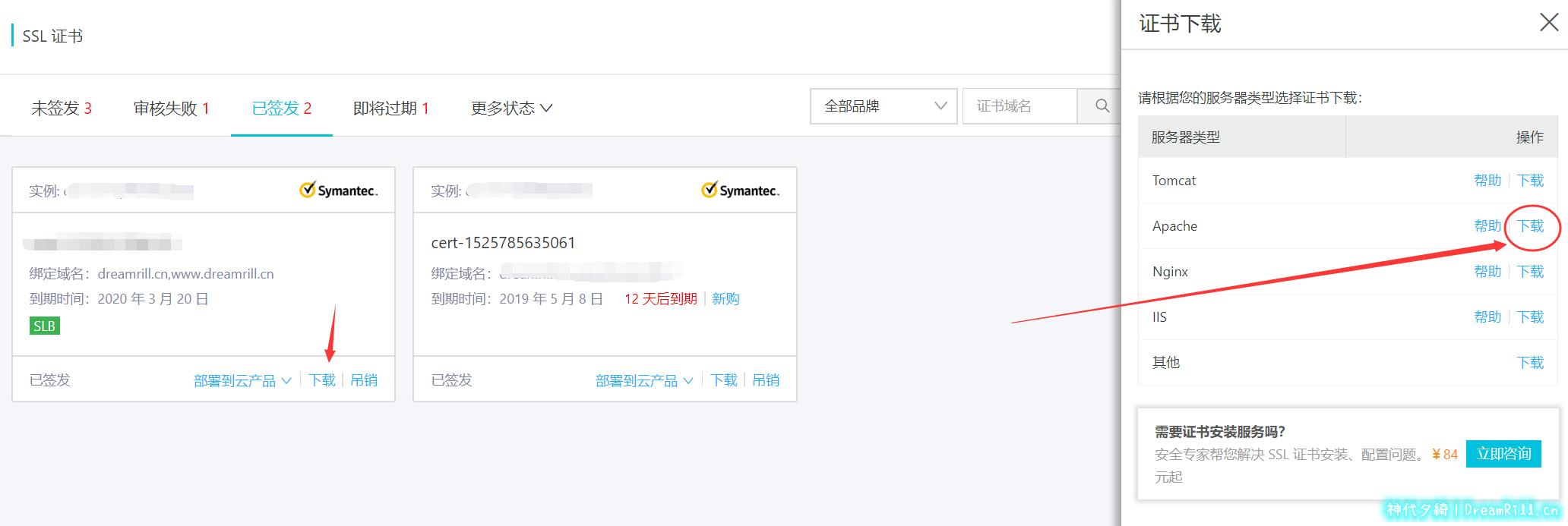 4.1.1 阿里云下载证书.png