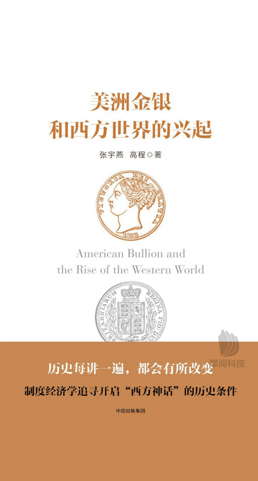《美洲金银和西方世界的兴起[精品]》