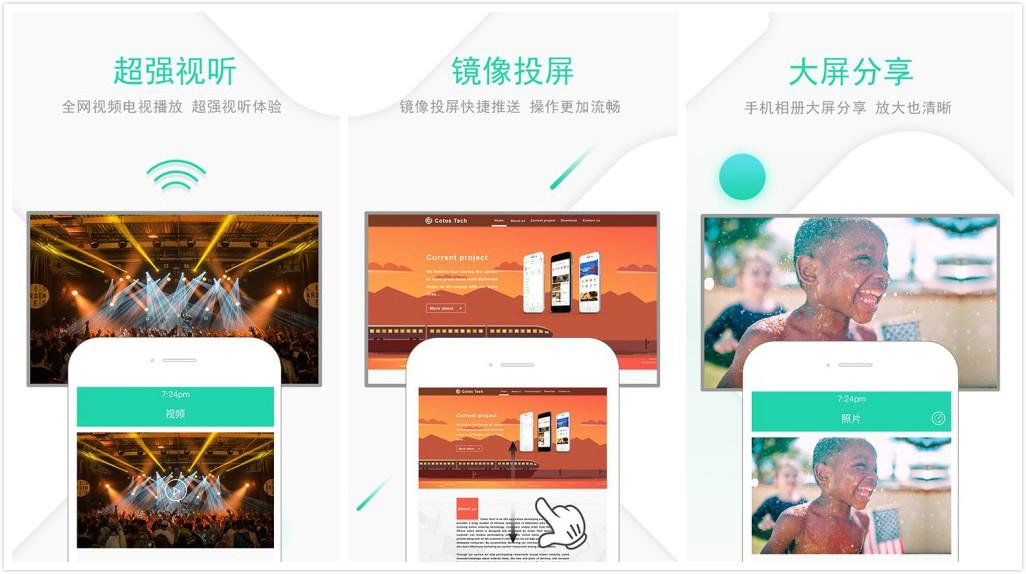一键投屏 手机投屏电视神器 支持视频 音频 图片投屏