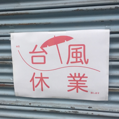 旅行的时候赶上台风是一种什么体验?2019中秋东京漫游记(上)