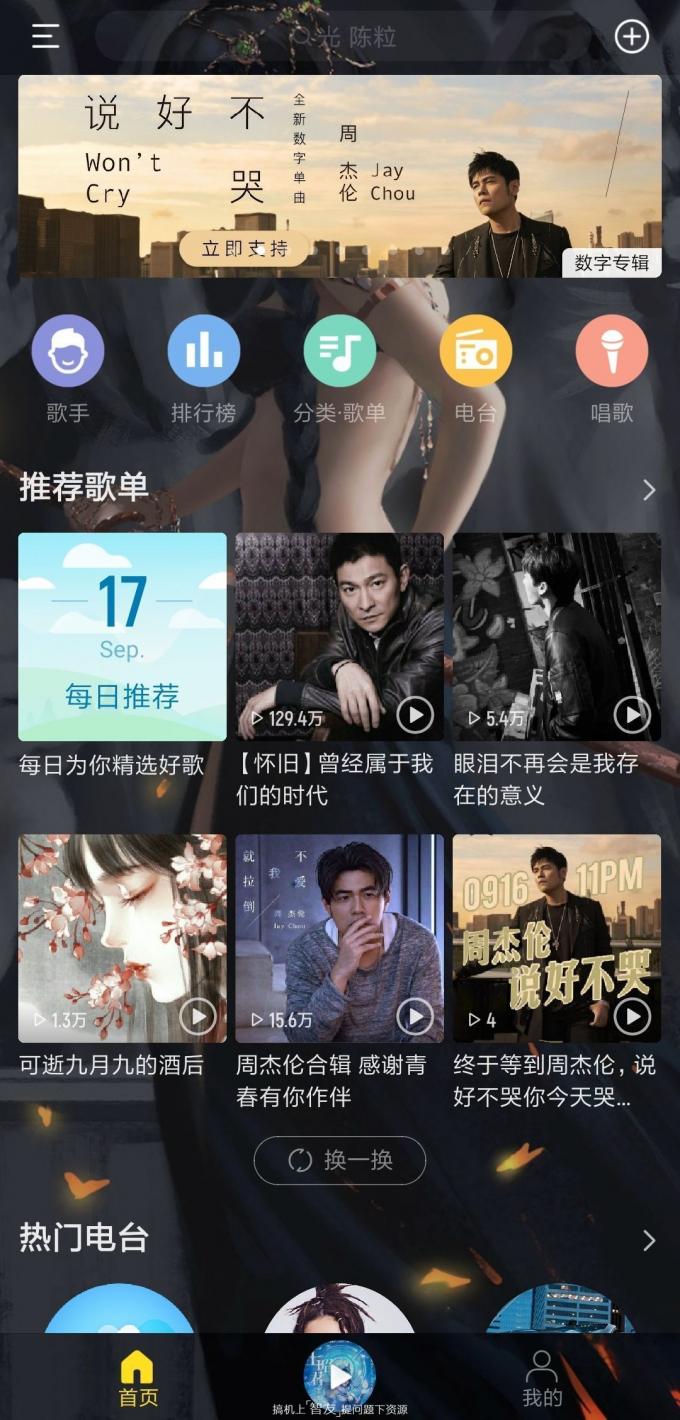 安卓酷我音乐v9.2.5.2广告去升级SVIP破解版,默言娱乐网