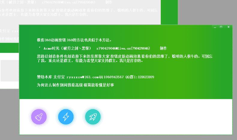 易语言模仿360动画按钮