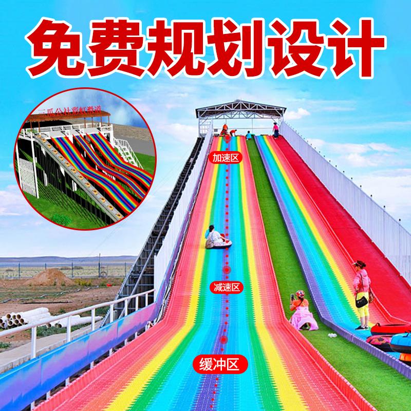 塑料竞速滑梯 彩虹滑道 七彩旱雪大滑儿童挖掘机坡 远看是彩虹大瀑布户外游乐设备