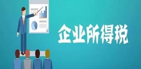 企业所得税是否需要计提_计提所得税会计分录。