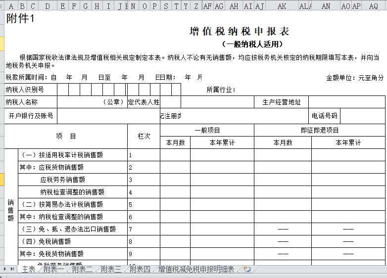 《增值税纳税申报表(一般纳税人适用)》及其附列资料_空表下载