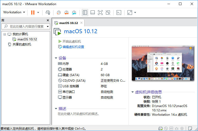 虚拟机 VMware Workstation Pro 15.5.0 永久激活密钥