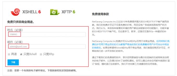 Xshell6【免费许可证】