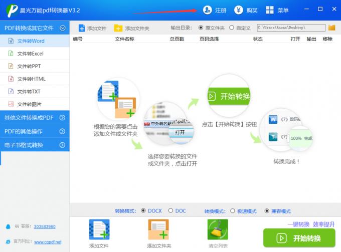 晨光万能PDF转换器破解版V3.2