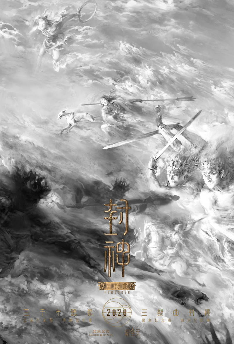 《封神三部曲》发布新角色海报:陈坤版元始天尊/袁泉版姜王后亮相