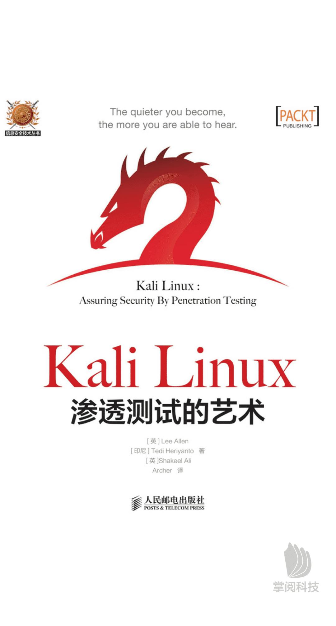 《Kali Linux渗透测试的艺术[精品]》