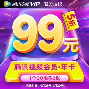 腾讯视频VIP年卡限时5折99元 限购2次