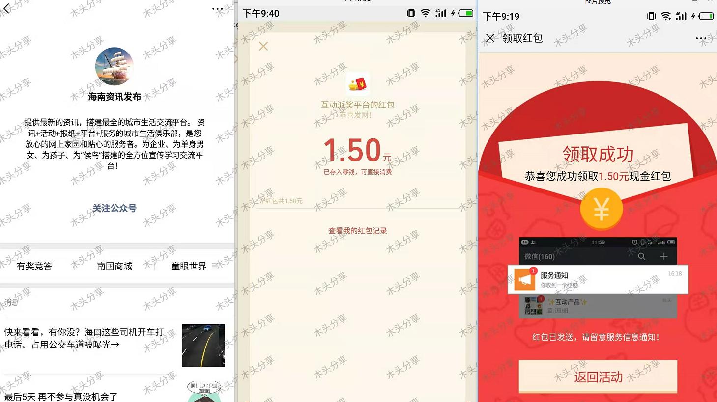 【现金红包】海南资讯发布,大概率必中!