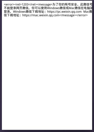 [杂谈] 微信网页版 # 何去何从
