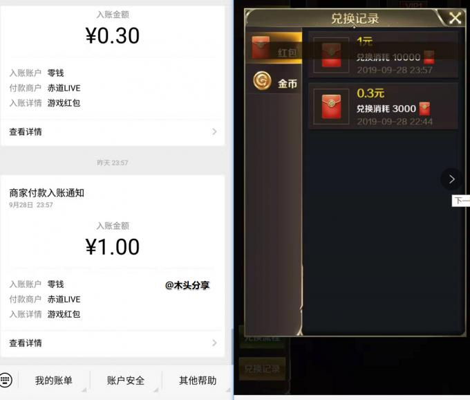 手游萌龙大作战 - 送1.3rmb红包!