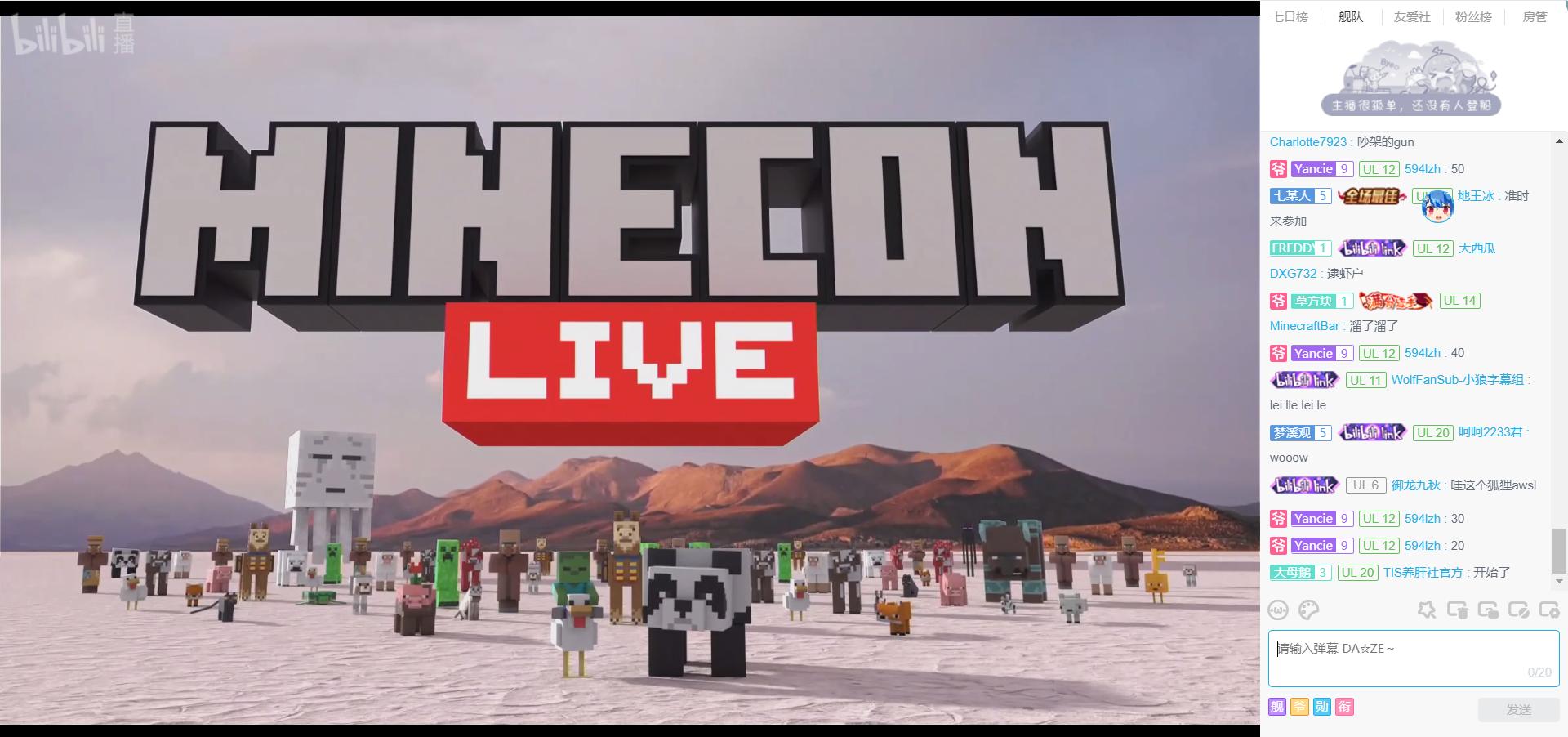 Minecon Live正式开始