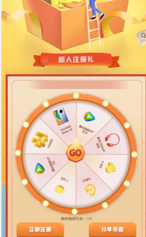 掌上WeGame有礼季抽1~100Q币腾讯视频VIP 新老用户均可参加