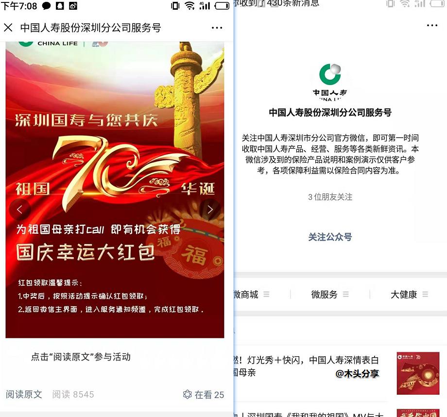 【现金红包】中国人寿股份深圳分公司服务号里领红包