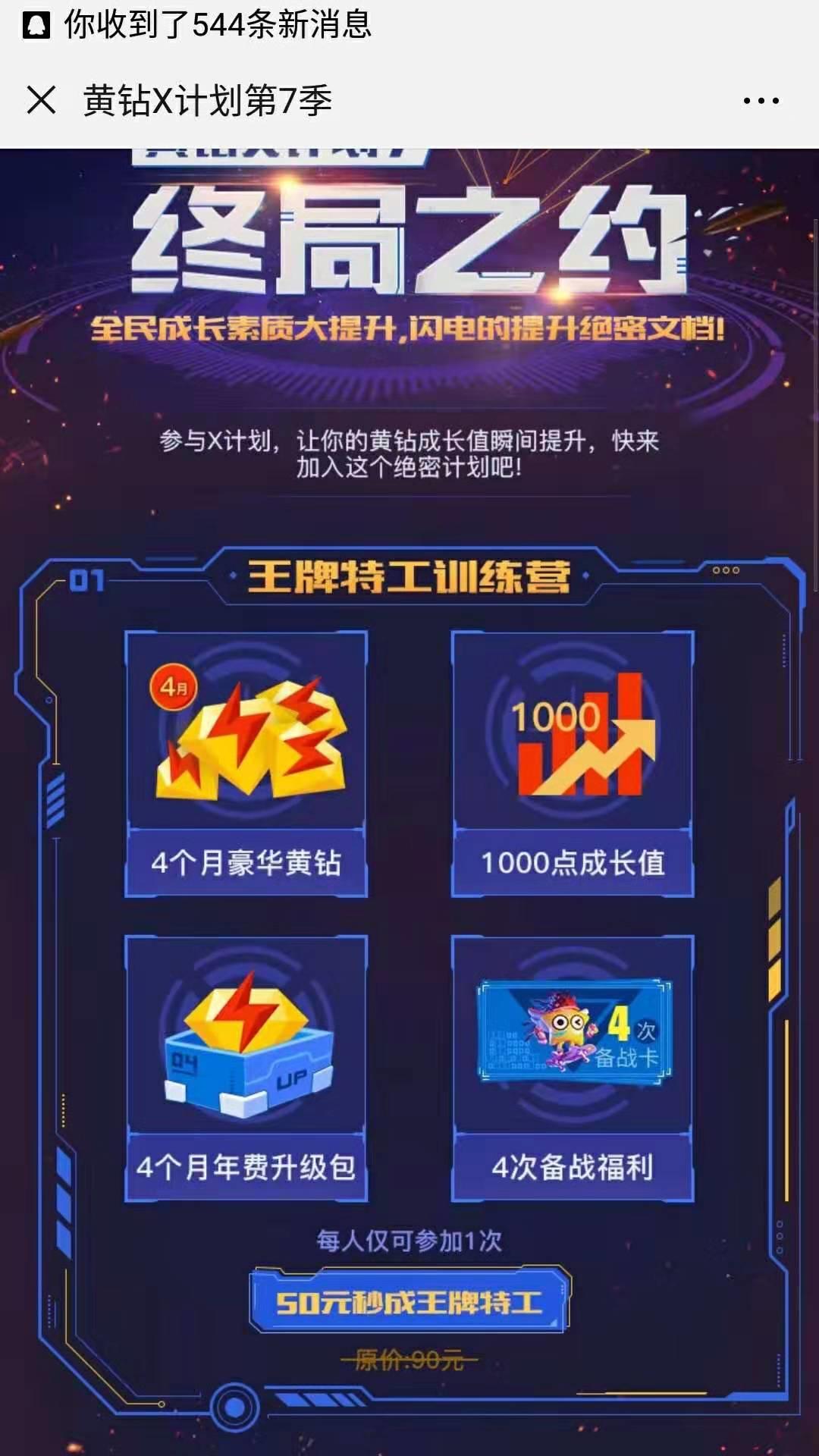黄钻X计划第7季 50元开通5个月豪华黄钻+1000成长值+年费升级包