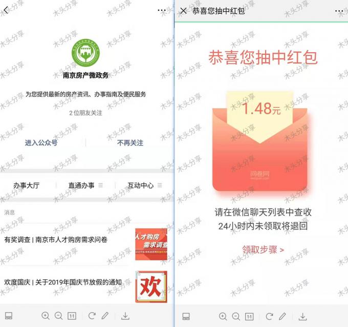 【现金红包】南京市人才购房问卷调查,亲测中1.46【大概率】