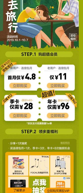 京东支付0.01开通网易云黑胶会员1个月