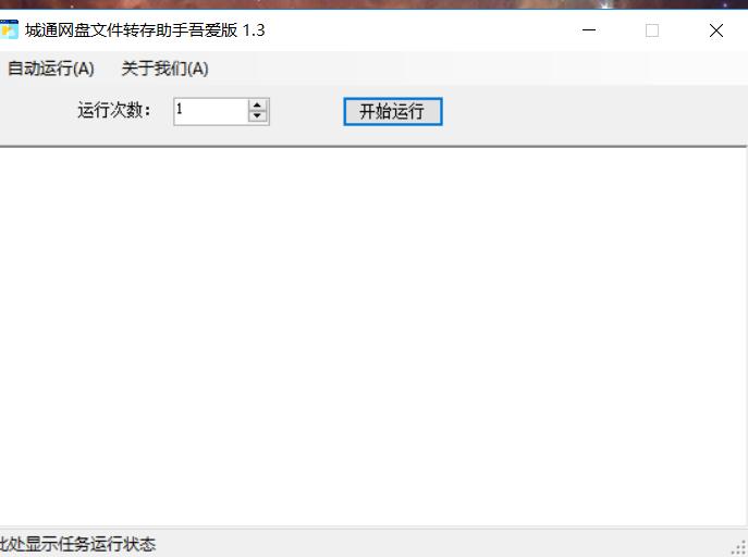 城通网盘文件转存助手v1.3下载 批量转存诚通网盘文件