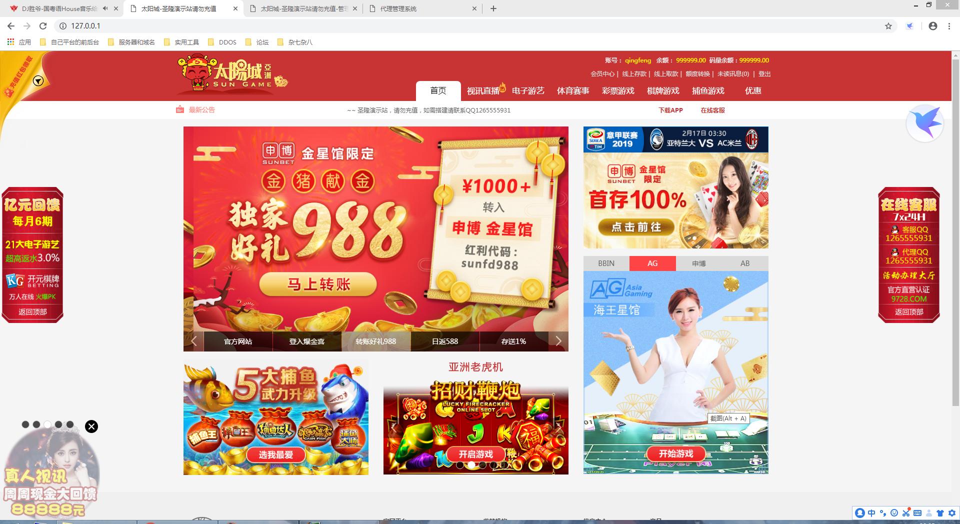 2019菠菜太阳城新版源码(价值8000元)亲测完整版.