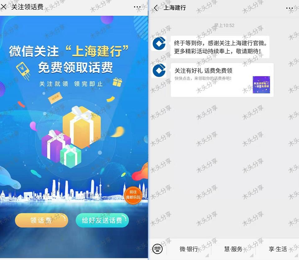 【上海建行】直接领取秒到1元话费!微信打开链接