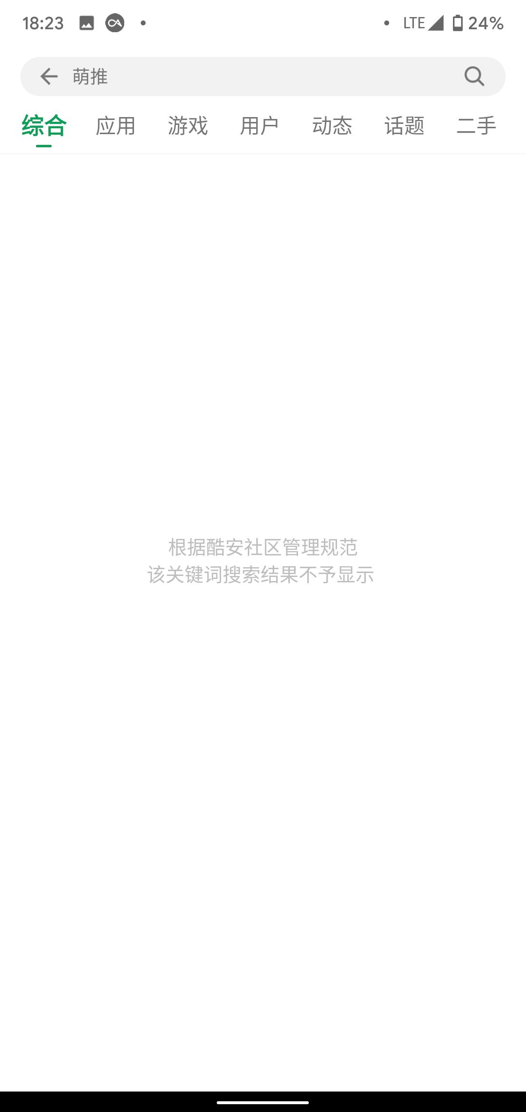 """""""萌推""""新人免单骗局"""