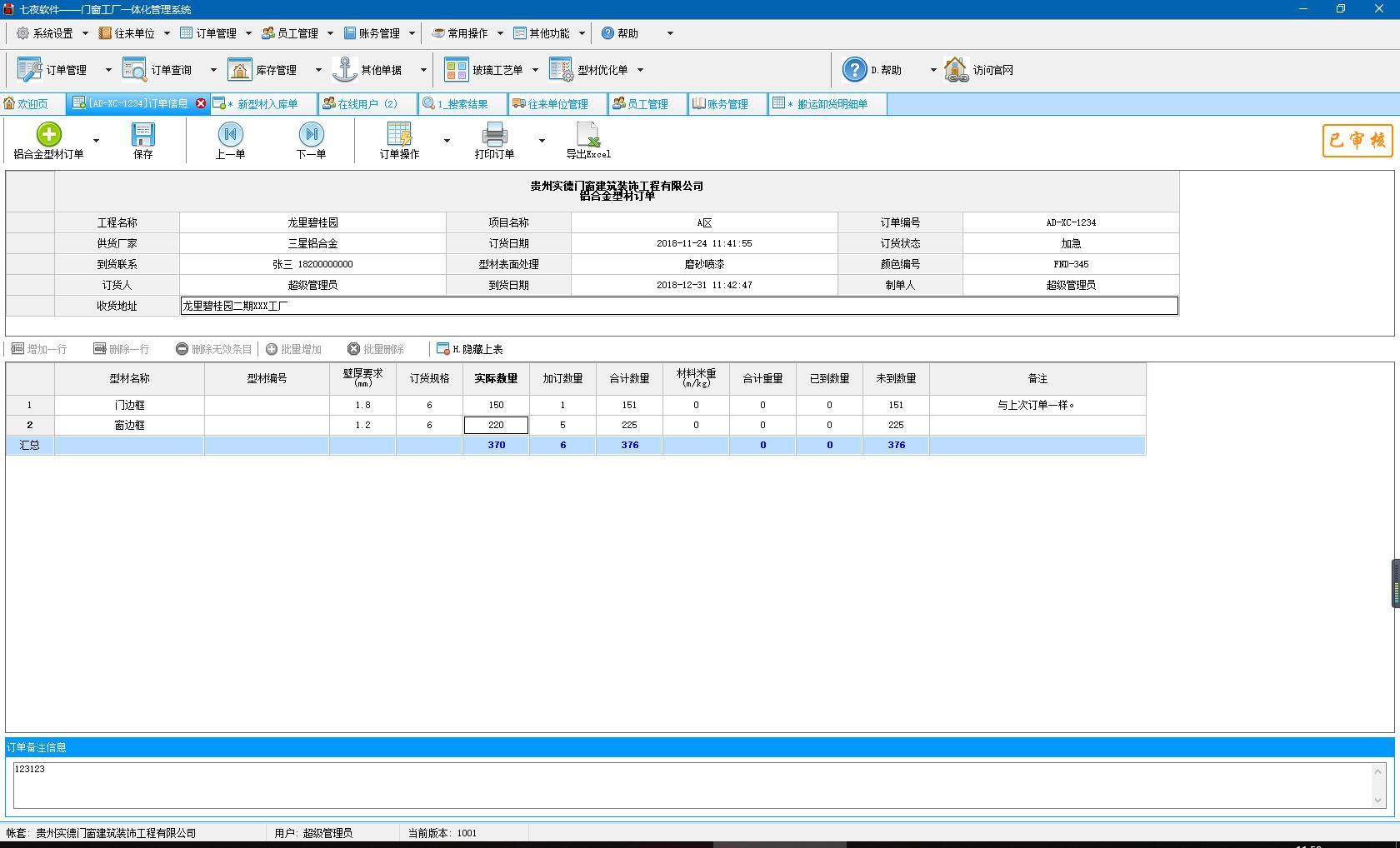 易語言門窗加工公司訂單綜合管理系統