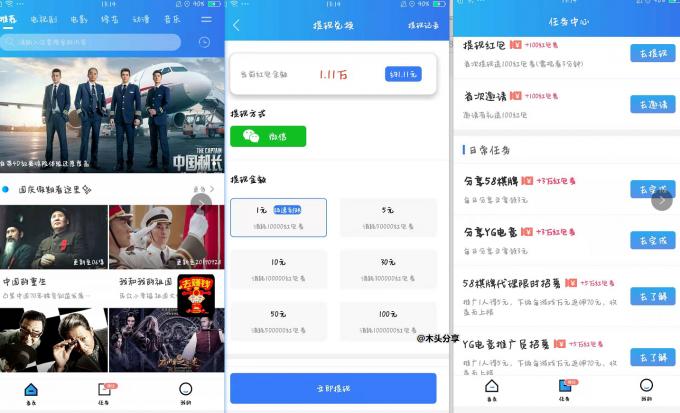 袋熊视频app-看视频撸钱,发朋友圈(小号)也撸!