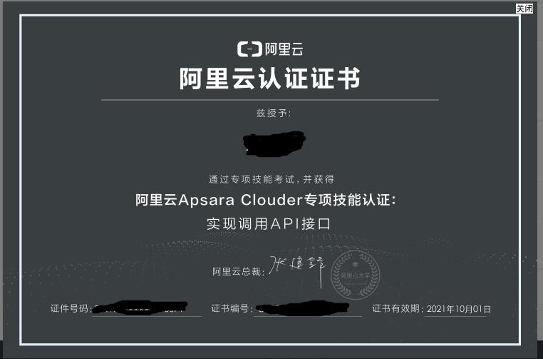 [技术分享] 阿里云认证学习笔记 - 实现调用API接口