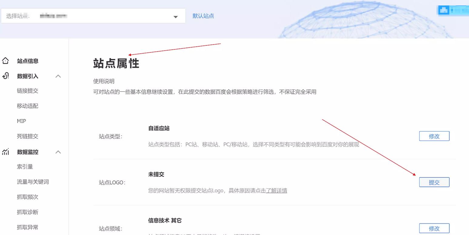 快速开通百度/360/搜狗站点LOGO展示权限方法