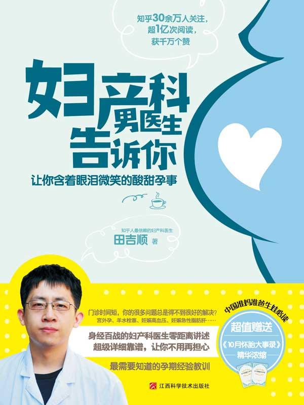 妇产科男医生告诉你:让你含着眼泪微笑的酸甜孕事(epub+azw3+mobi)