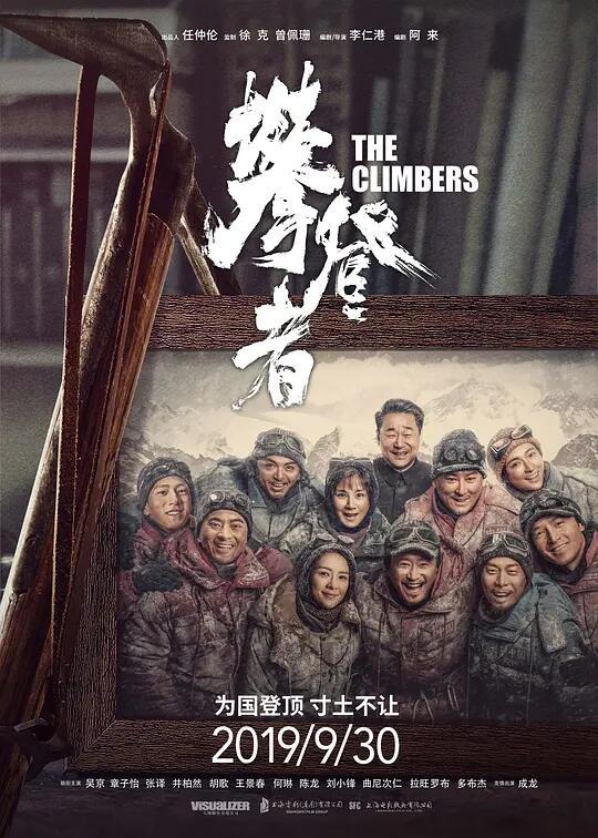 『最新电影』攀登者 (2019)