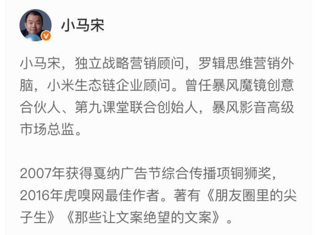 小马宋互联网销售文案指南