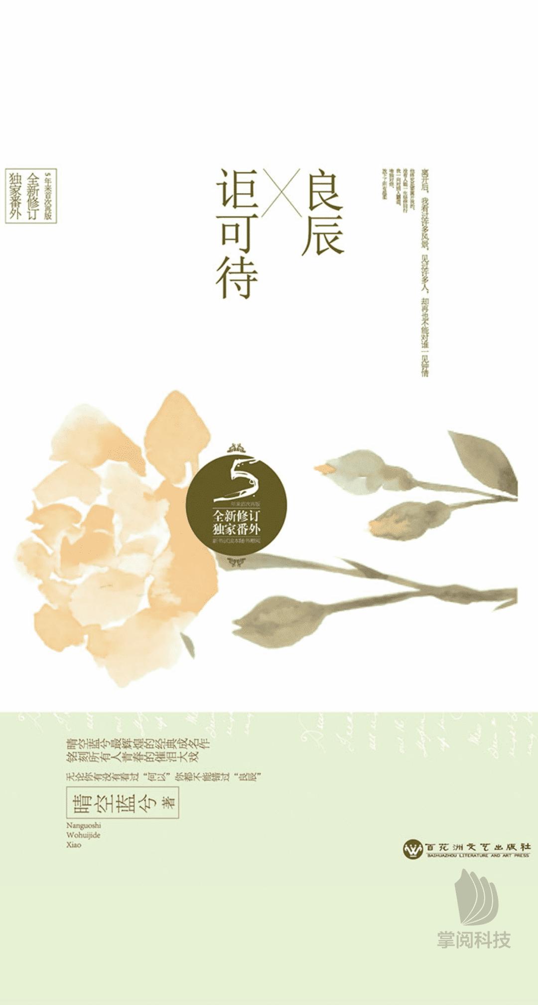 《良辰讵可待:完美纪念版[精品]》