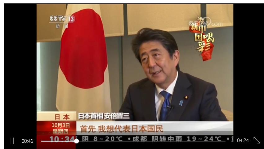 日本首相安倍晋三接受总台专访 期待习主席访日翻开日中新篇章