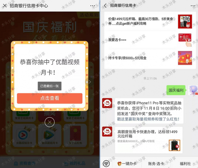 微信公众号回复【国庆福利】转盘抽奖有机会视频网站会员卡