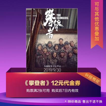 4.9元购国庆档电影12元代金券 可与其他优惠叠加