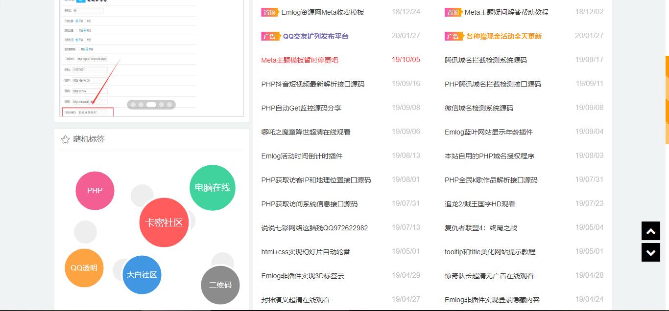Emlog晓超云带会员模板开源下载