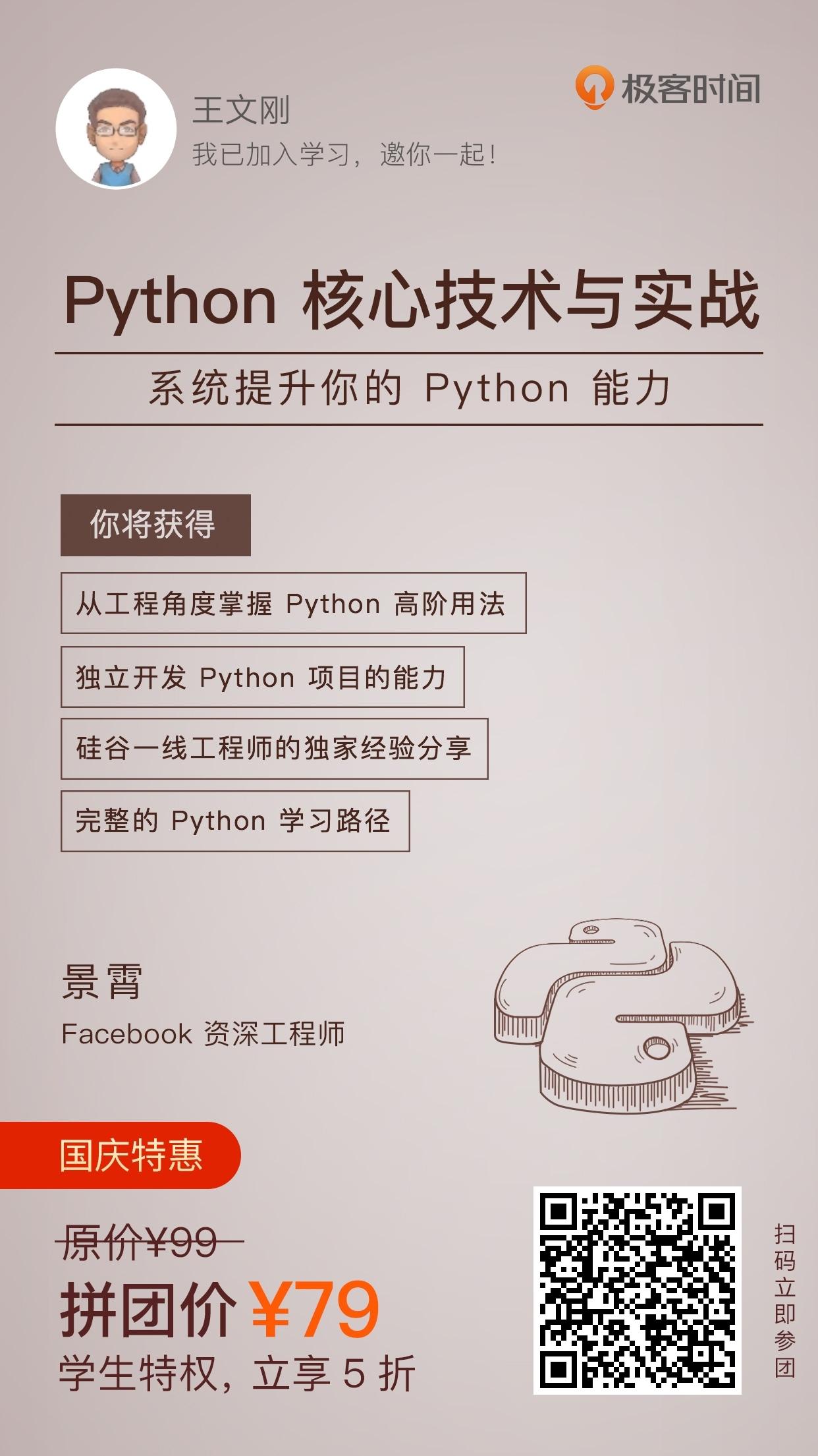 《极客时间》 - 《Python核心技术与实战》 拼团