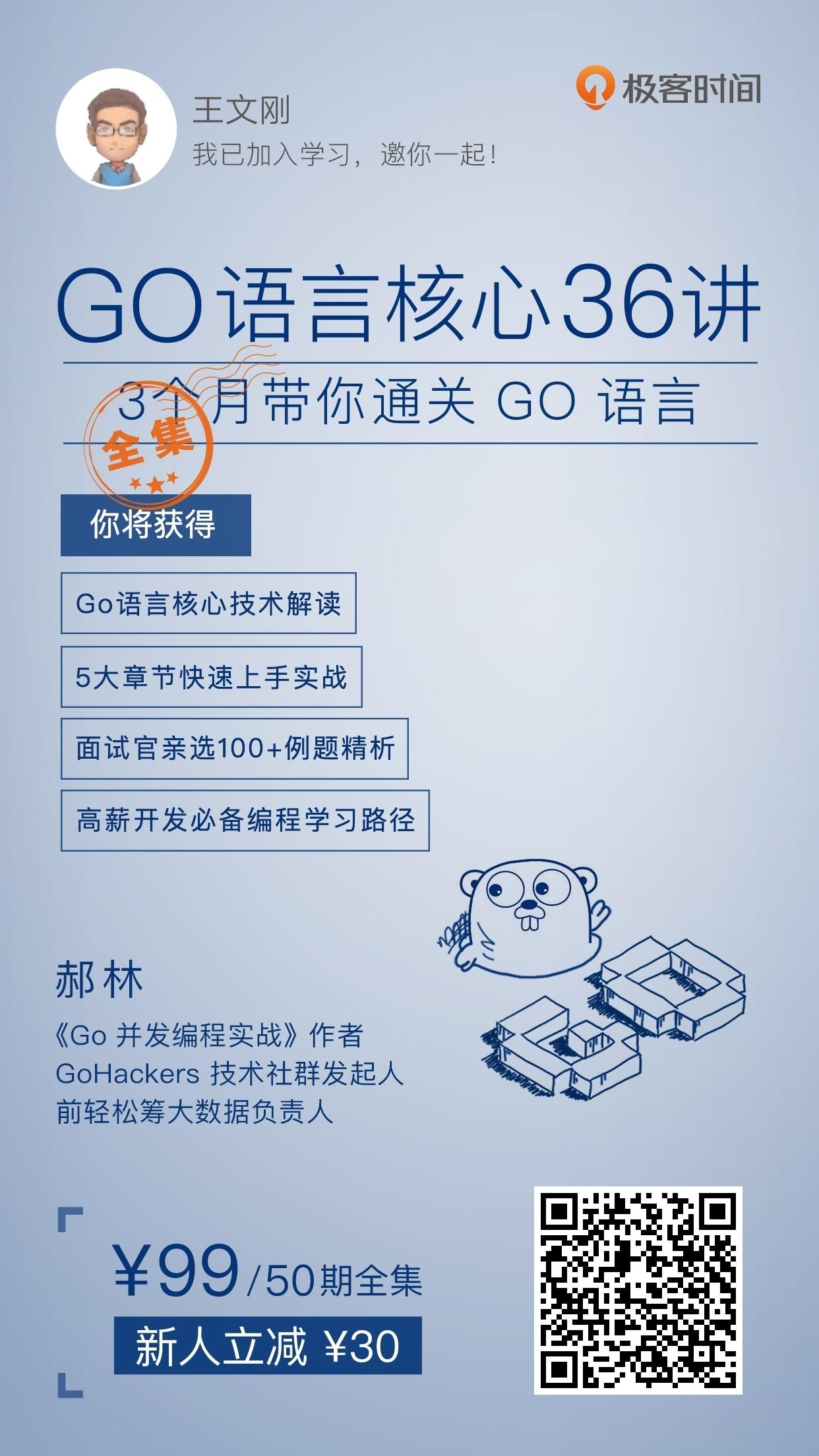 《极客时间》 -《Go语言核心36讲》 拼团