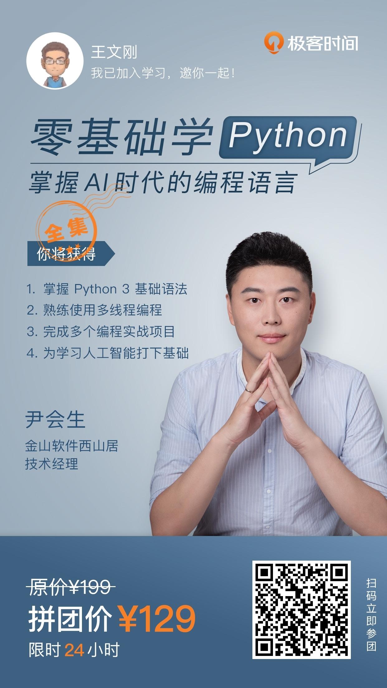 《极客时间》 - 《零基础学Python》 拼团