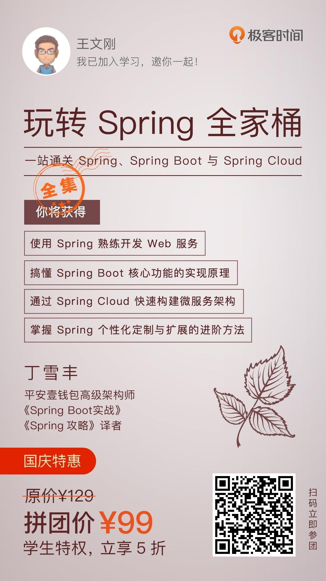 《极客时间》 - 《玩转Java Spring全家桶》 拼团