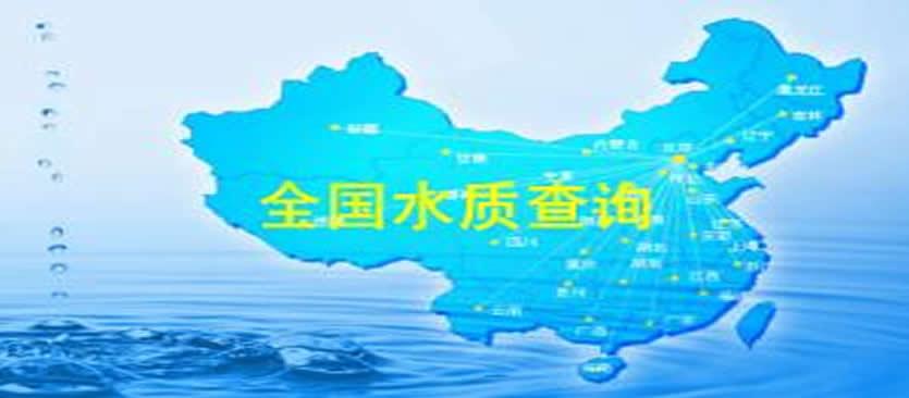 工具分享:全国各地区水质查询系统