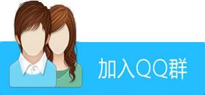 加入QQ群