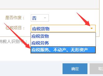 提示:您为应税服务纳税人,第X行不允许填写数值,请先做相应的税(费)中认定。